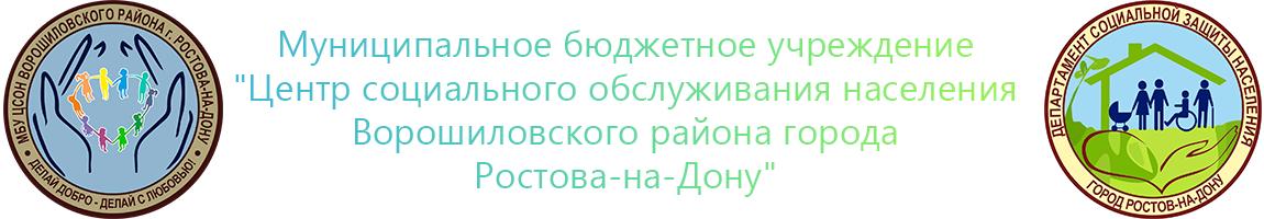 МБУ ЦСОН Ворошиловского района г. Ростова-на-Дону